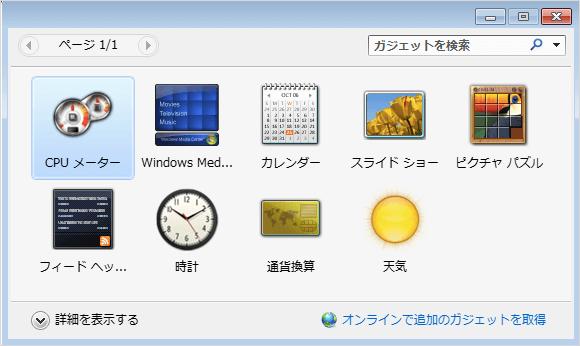 windows7-desktop-gadgets-04