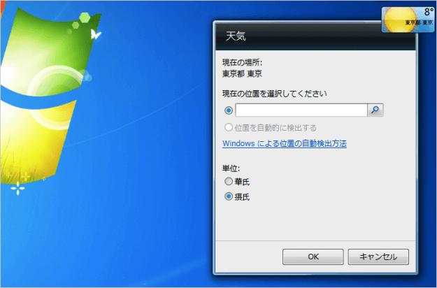 windows7-desktop-gadgets-07