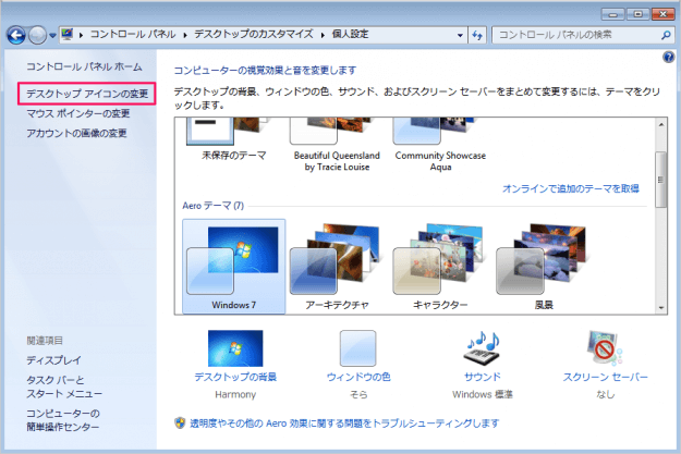 windows7-desktop-icon-05