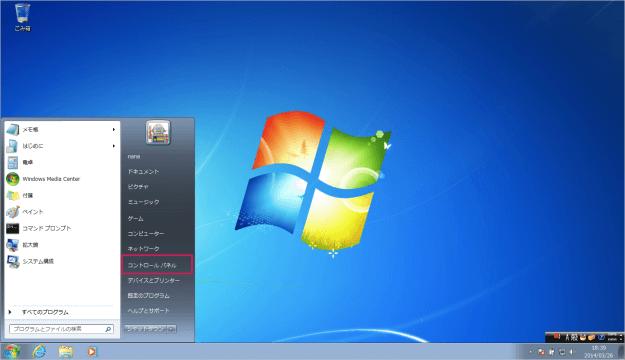 windows7-executing-control-panel-01