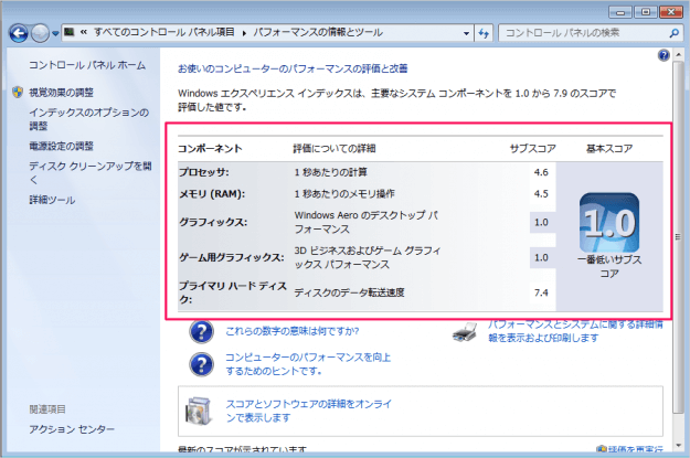 windows7-experience-index-05