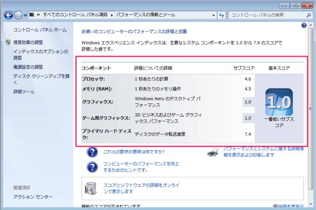 windows7-experience-index-05