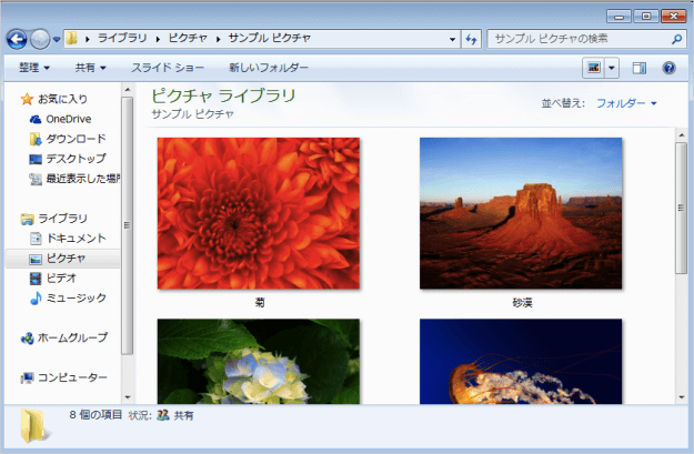 windows7-explorer-change-file-icon-04