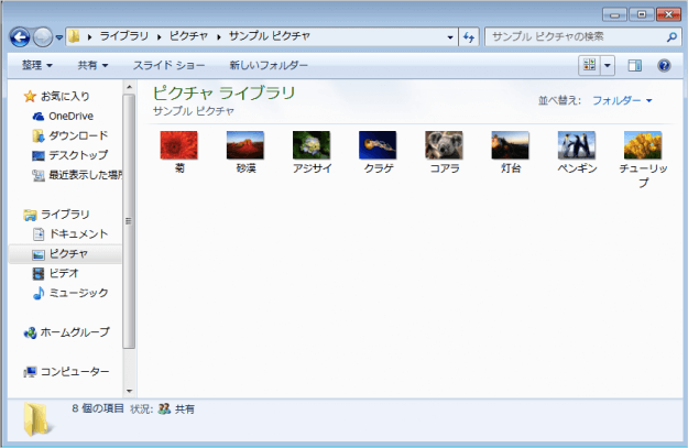 windows7-explorer-change-file-icon-06