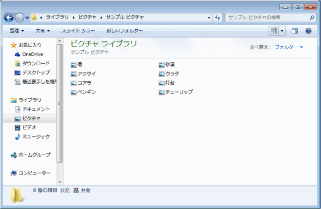 windows7-explorer-change-file-icon-07