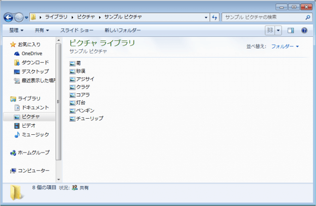 windows7-explorer-change-file-icon-08