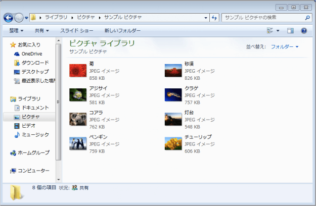 windows7-explorer-change-file-icon-10