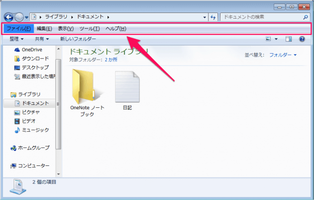 windows7-explorer-menu-bar-02