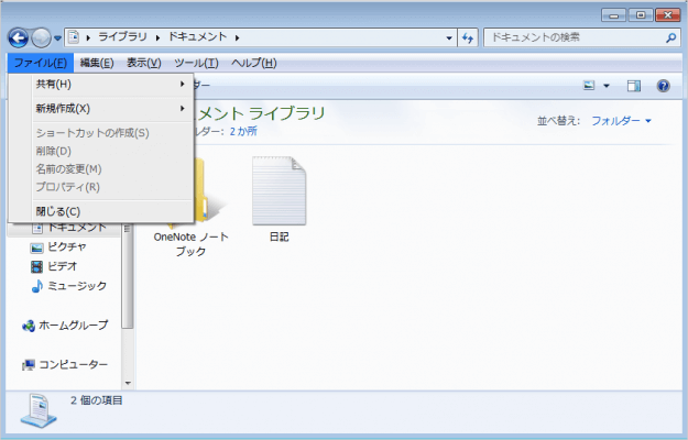 windows7-explorer-menu-bar-03