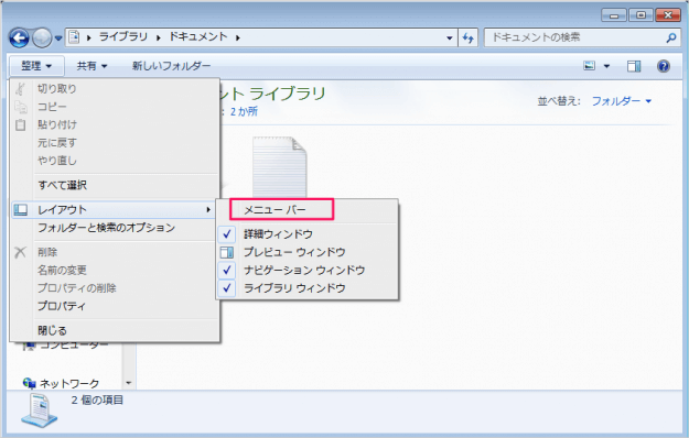 windows7-explorer-menu-bar-04
