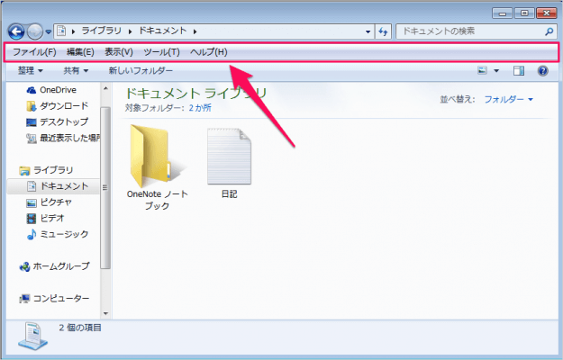 windows7-explorer-menu-bar-05