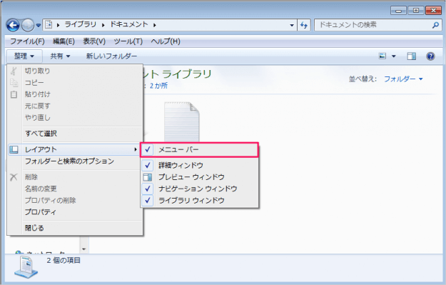 windows7-explorer-menu-bar-06