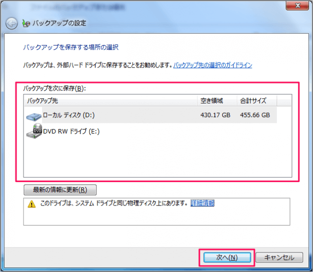 windows7-file-backup-06