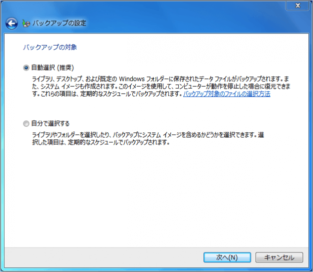 windows7-file-backup-07