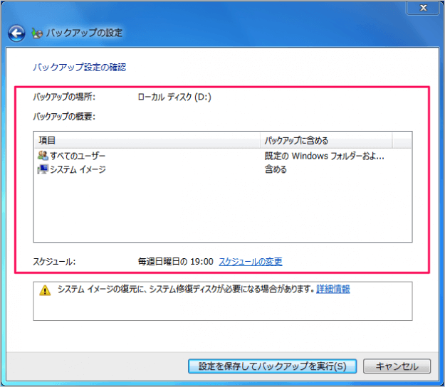 windows7-file-backup-08