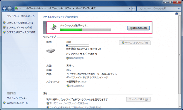 windows7-file-backup-09