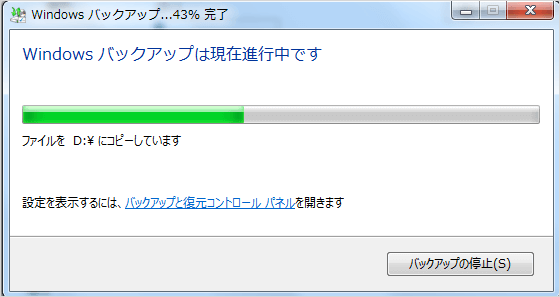 windows7-file-backup-10