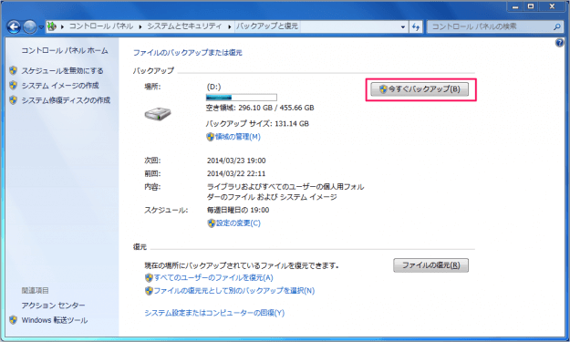 windows7-file-backup-11