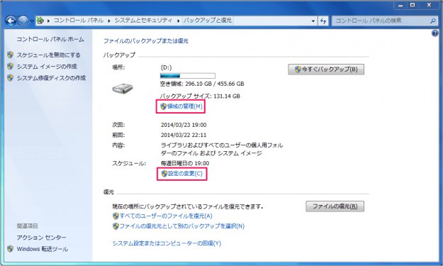 windows7-file-backup-12