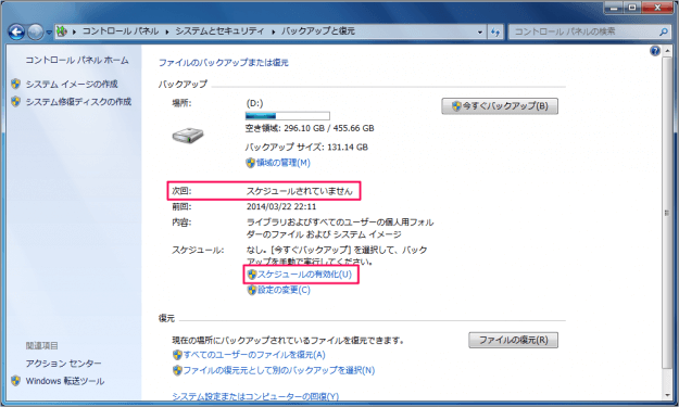 windows7-file-backup-14