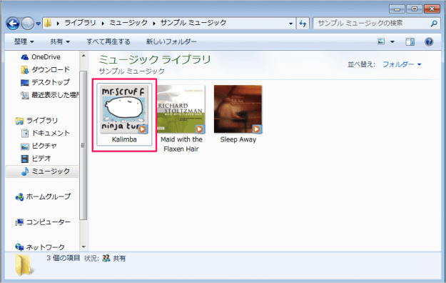 windows7-file-detail-01