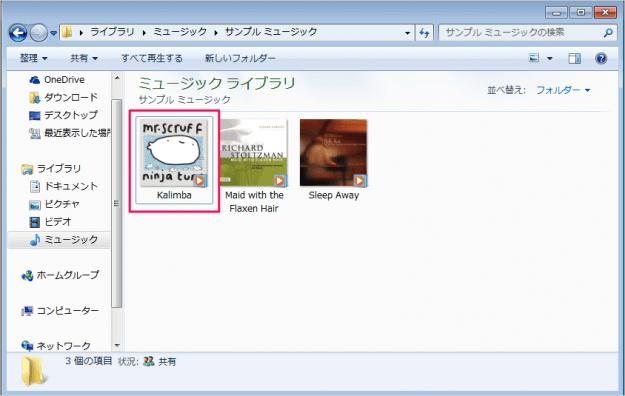 windows7-file-detail-01