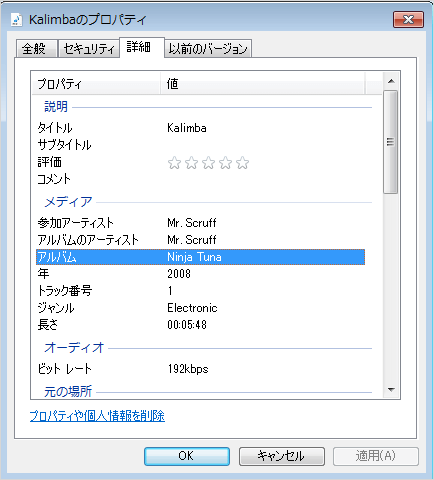 windows7-file-detail-09