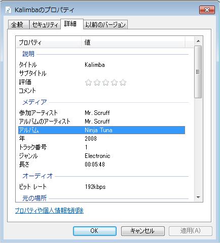 windows7-file-detail-09