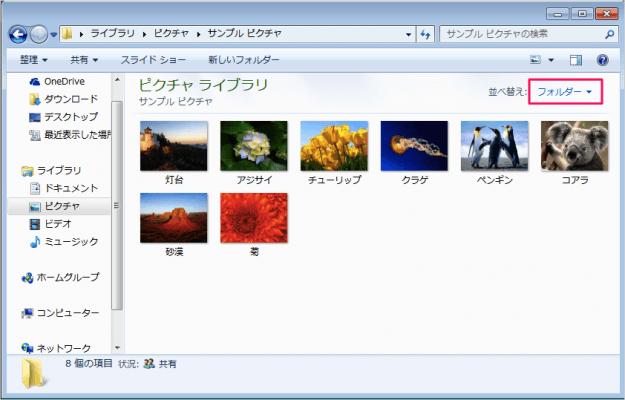 windows7-file-group-01