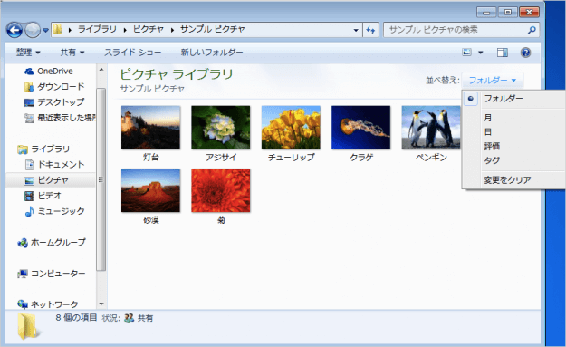 windows7-file-group-02