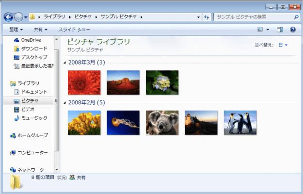 windows7-file-group-04