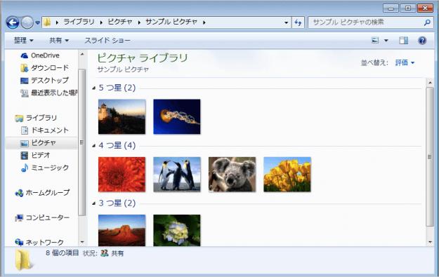 windows7-file-group-05