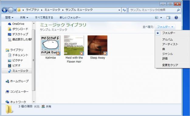 windows7-file-group-07