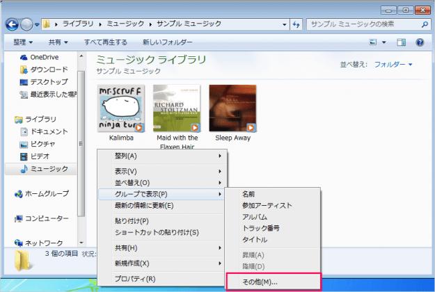 windows7-file-group-08