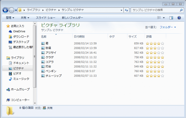 windows7-file-sort-order-01
