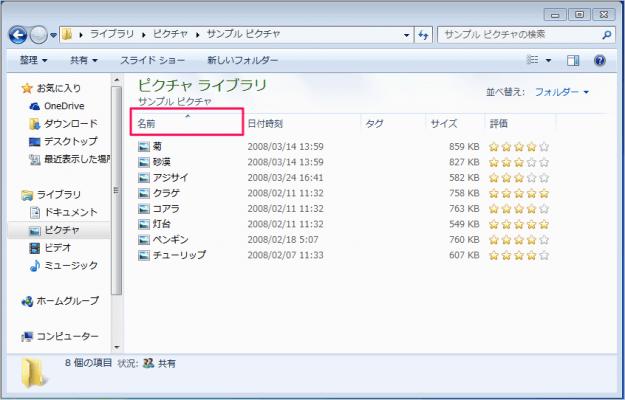 windows7-file-sort-order-02