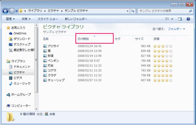 windows7-file-sort-order-03