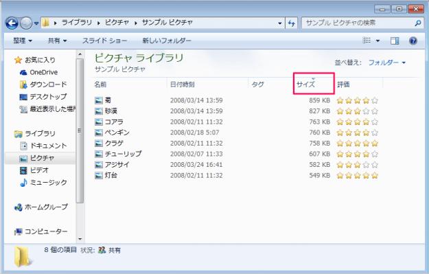 windows7-file-sort-order-05