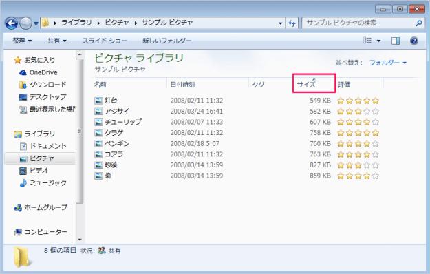 windows7-file-sort-order-06