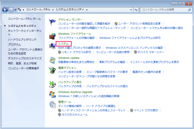 windows7-find-computer-name-05
