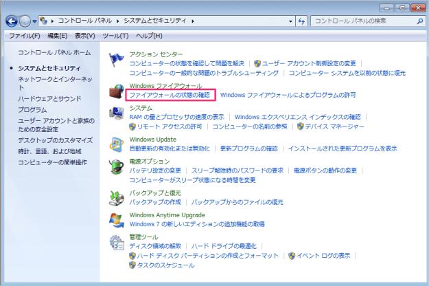 windows7-firewall-03