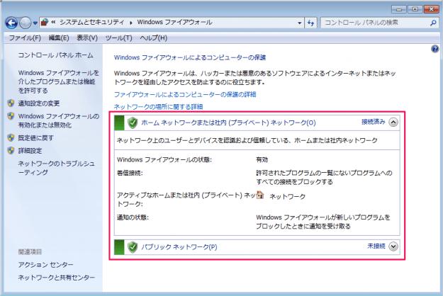windows7-firewall-04