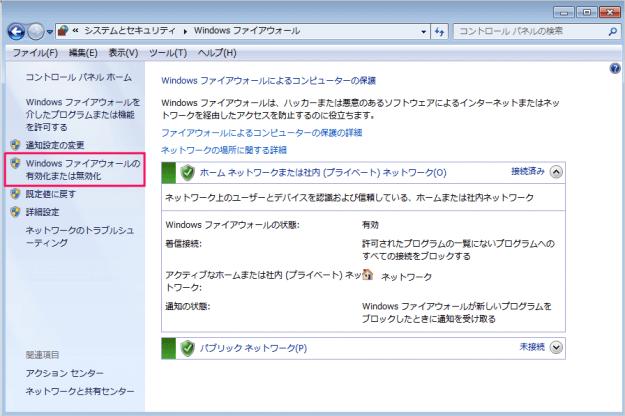 windows7-firewall-05