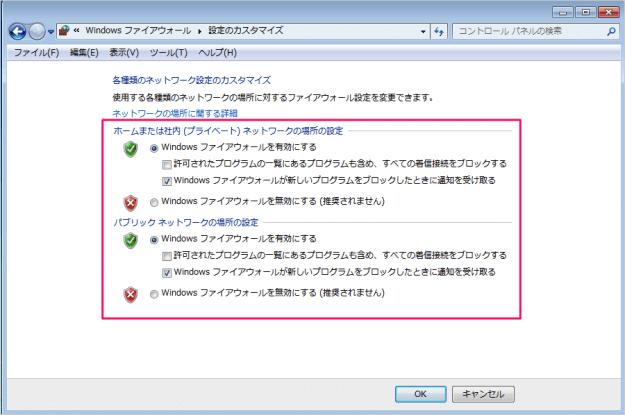 windows7-firewall-06