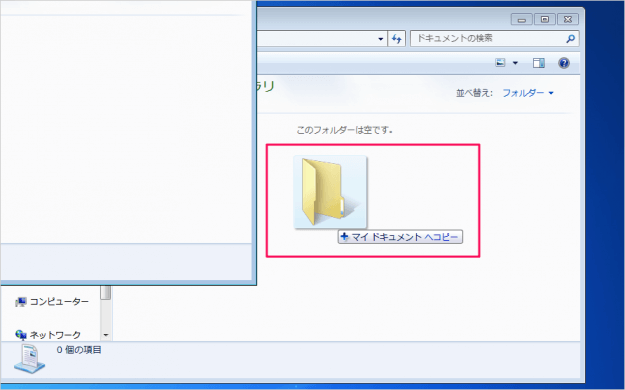 windows7-folder-file-copy-03