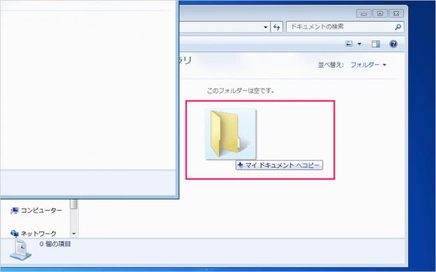 windows7-folder-file-copy-03