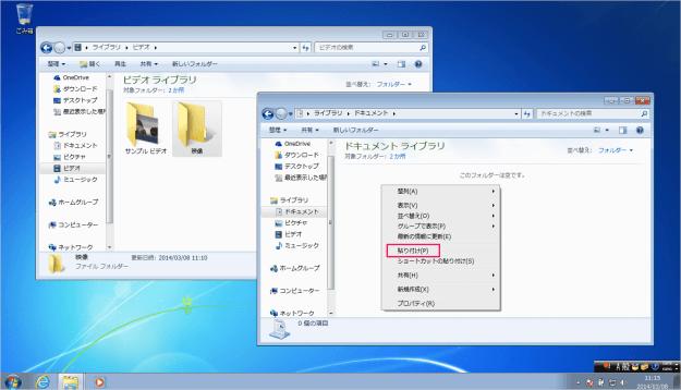 windows7-folder-file-copy-06