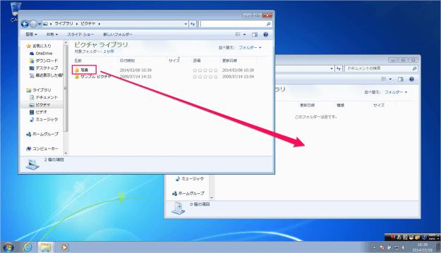 windows7-folder-file-move-01