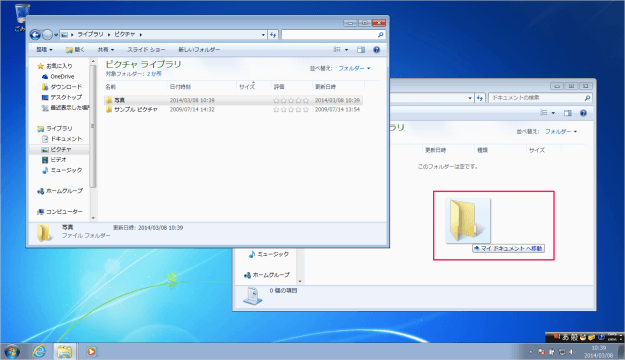 windows7-folder-file-move-02