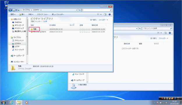 windows7-folder-file-move-04